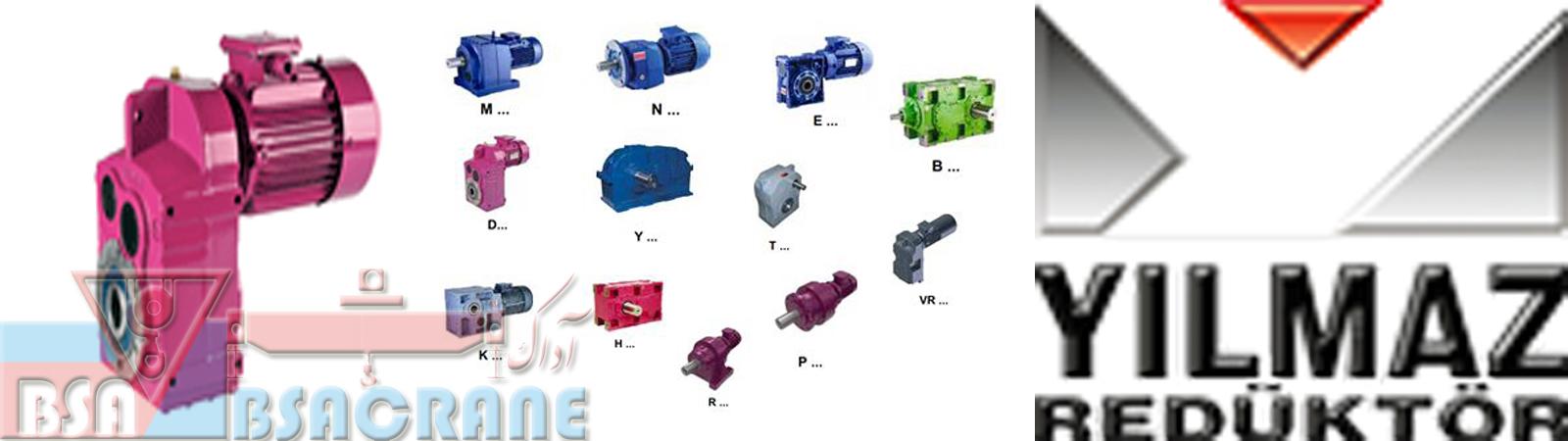 انواع موتور گیر بكس ایلماز تركیه